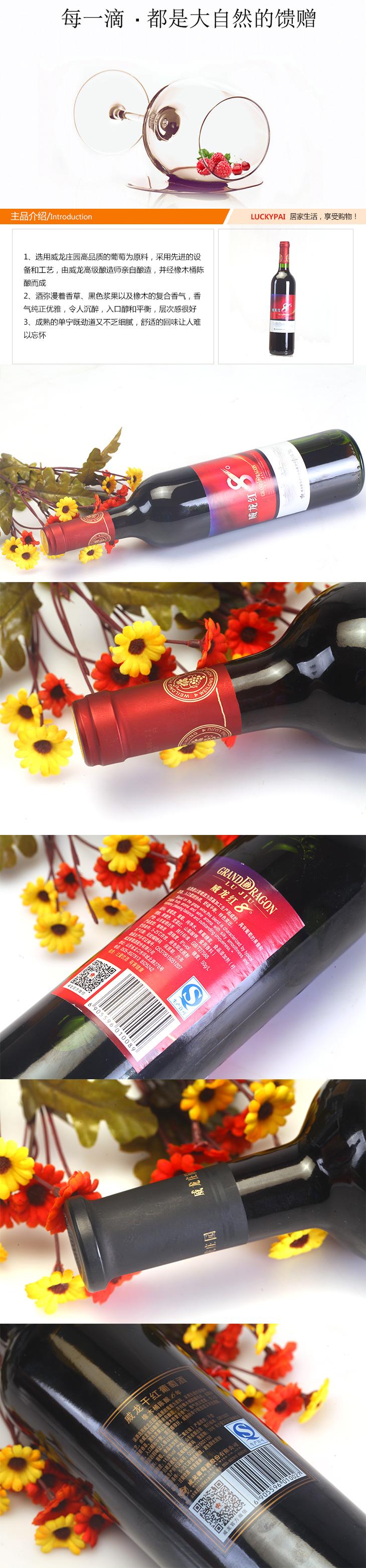 威龙橡木桶6年葡萄酒6+6套组